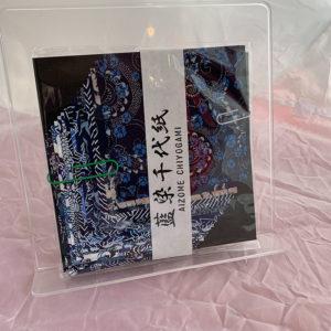 Papier Japonais – 10x10cm – Bleu